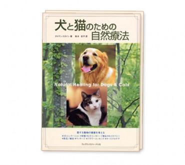 【本】「犬と猫のための自然療法」ホリスティックケアに興味がある人におすすめ!