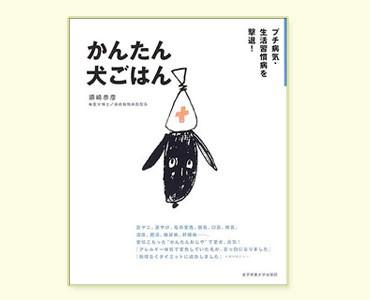 【本】かんたん犬ごはん:プチ病気・生活習慣病を撃退!