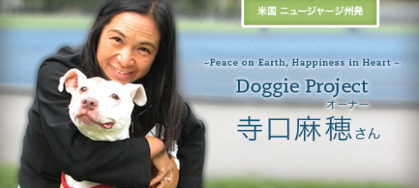 【米国/東海岸発】ドギープロジェクト、オーナー寺口麻穂さん インタビュー