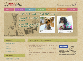 Happy Teepee ホームページ