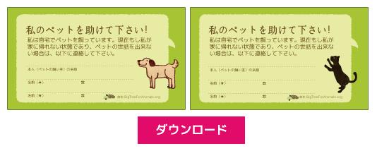 ペットの意思表示カード★片面バージョン(カラープリンタ用)
