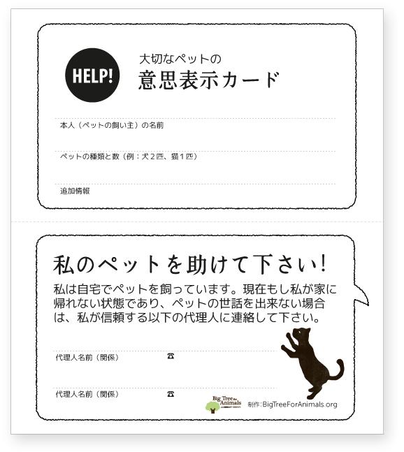 ペットの意思表示カード★両面(猫)白黒プリンタ用