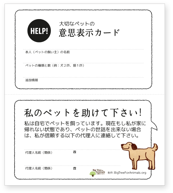 ペットの意思表示カード★両面(犬)白黒プリンタ用