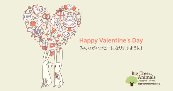 Be Mine. 2.14 バレンタインデーに動物愛護団体や保健所の動物達に愛を配ろう!