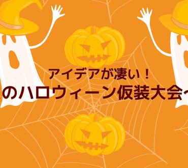 アイデアが凄い!犬のハロウィーン仮装大会〜!