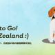 ニュージーランド、化粧品の為の動物実験を禁止