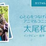 【前半/米国発】アニマルコミュニケーター、太尾和子さんへのインタビュー