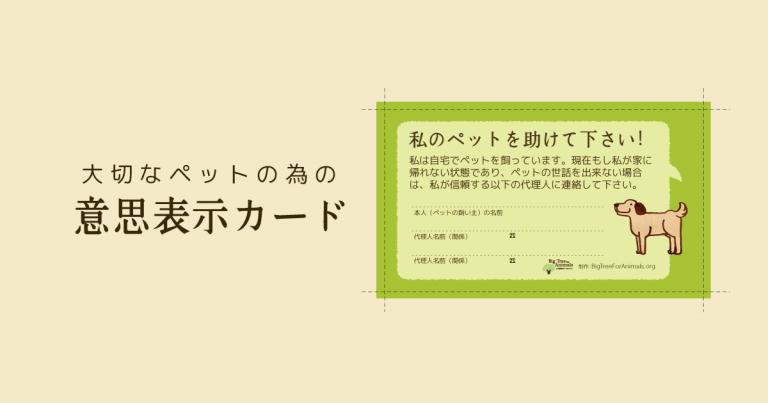ペットの為の意思表示カード