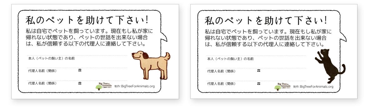 ペットの意思表示カード★片面バージョン(白黒プリンタ用)