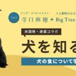 【米国発】連載コラボ企画!第3回目:犬の食事