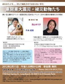 東関東大震災・被災動物についての講習会 JAMDA