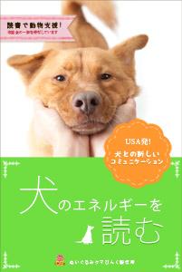 犬のエネルギーを読むカバー