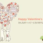 バレンタインデー!