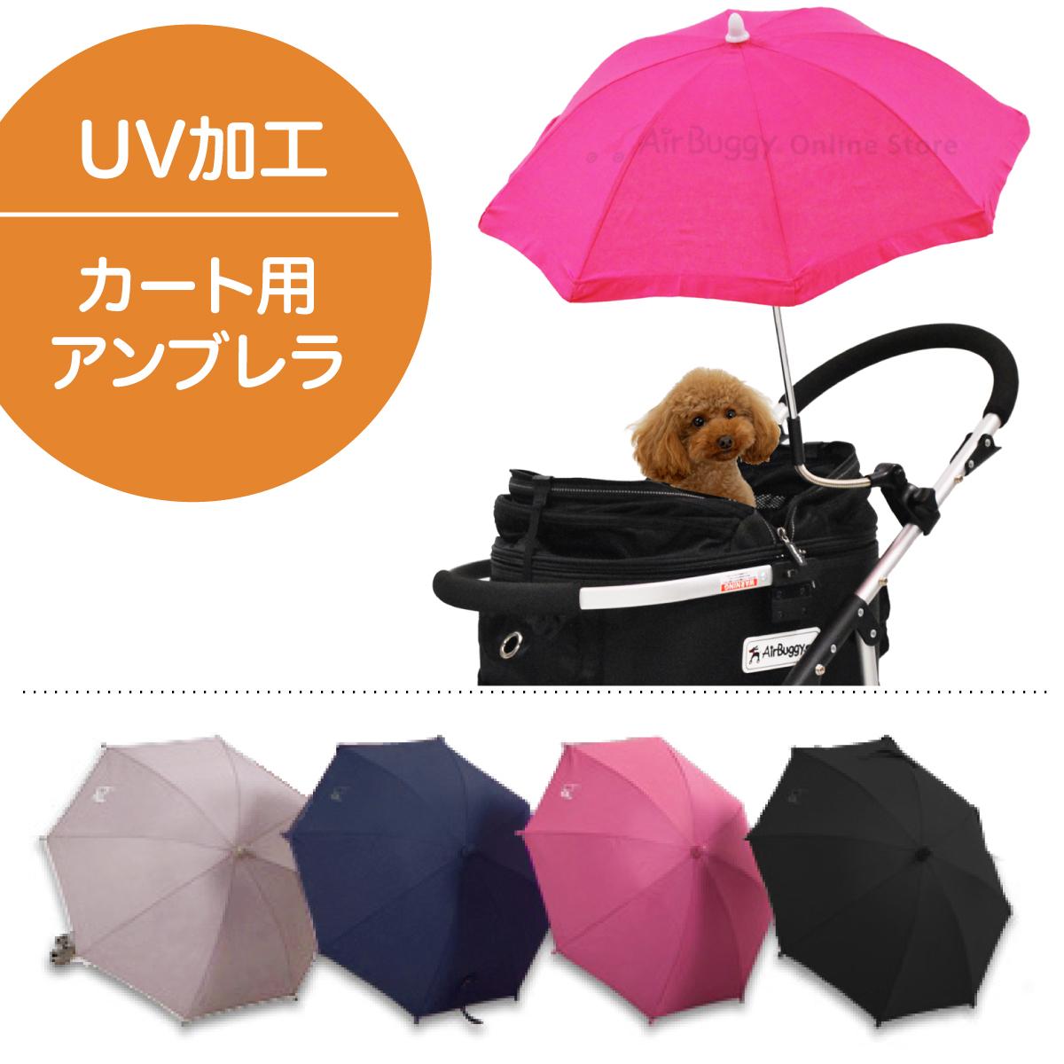 unbrella-pet