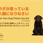 あなたの犬は本当のあなたを知っている♥