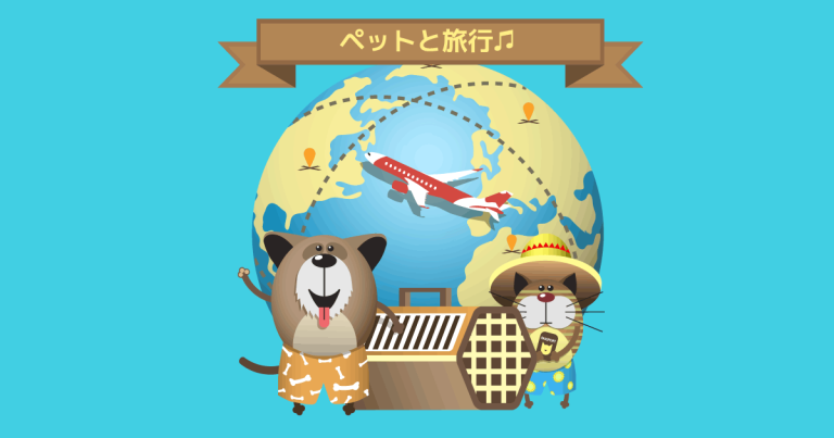 ペットと旅行