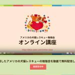 アメリカの犬猫レスキュー勉強会の無料★動画講座