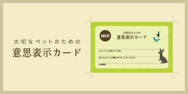 ペットの意思表示カード