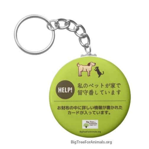 ペットを家に残したまま出先で事故に!ペットが家に残されている事を知らせてくれる☆ペットの為の意思表示カードのキーホルダー
