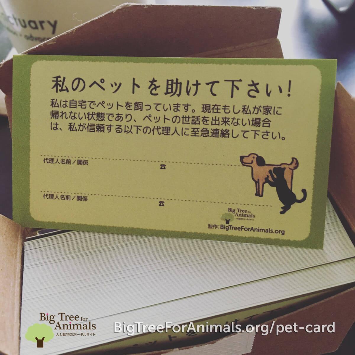 ペットを家に残したまま出先で事故に!ペットが家に残されている事を知らせてくれる☆ペットの為の意思表示カード