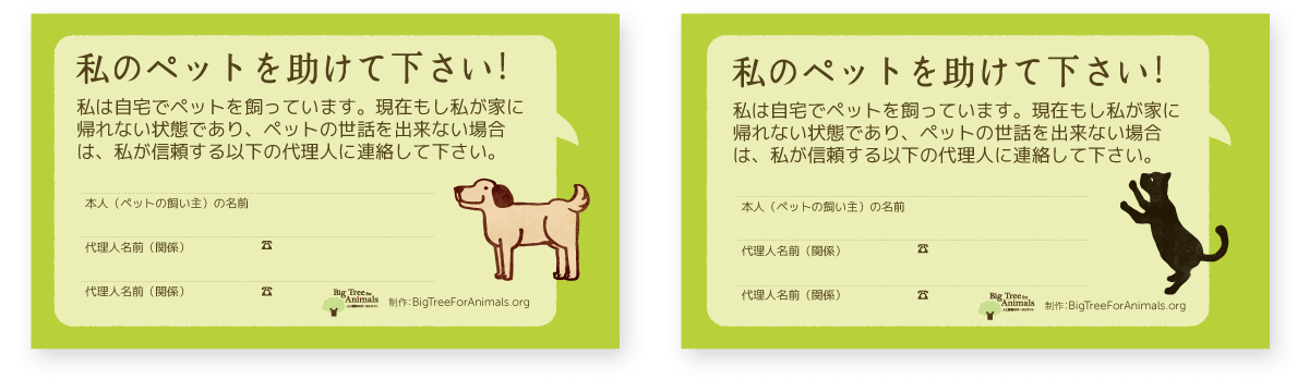 ペットの意思表示カード★片面バージョン(カラー)