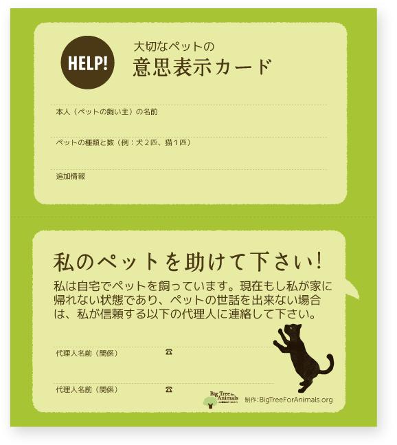 ペットの意思表示カード★両面(猫)カラープリンタ用