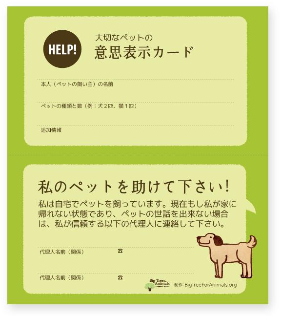 ペットの意思表示カード★両面(犬)カラープリンタ用